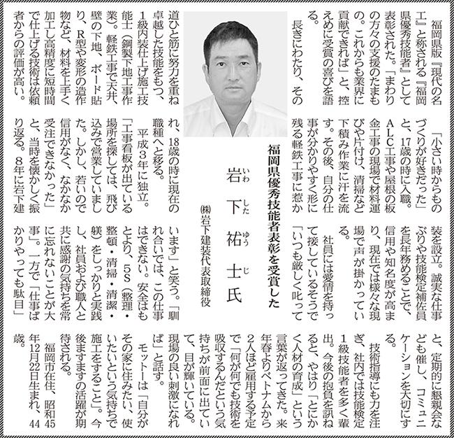 福岡県優秀技能者1.jpg